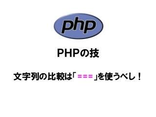 【PHP】文字列の比較は===を使うべし!