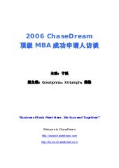 06年顶级 Mba 访谈 Chase Dream Mba Interv...