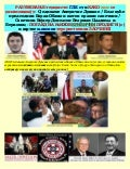 072712 usa ku klux klan runned government - serbian