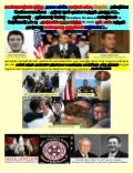 072712 usa ku klux klan runned government - tamil