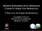 Greek e--Shops in Bulgaria