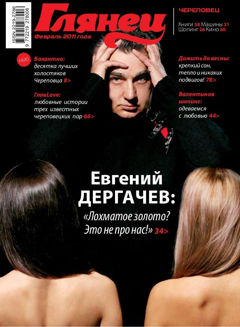 тачки 2 2011 № 11 журнал