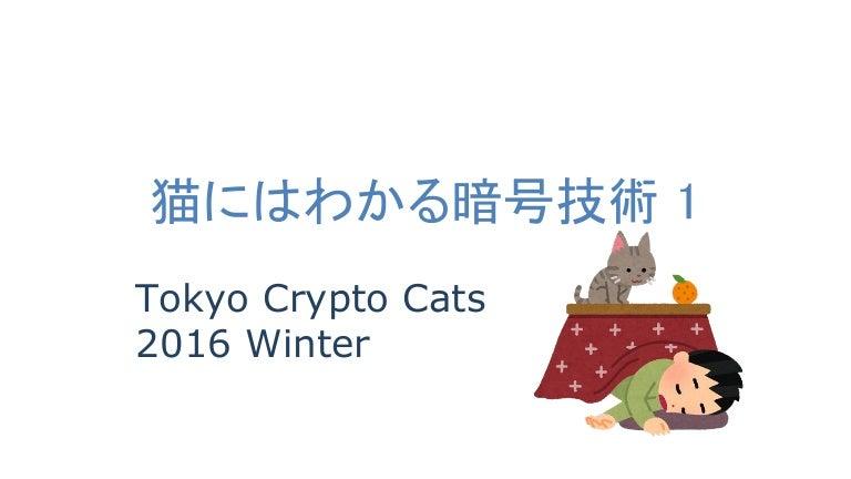 猫にはわかる暗号技術 1