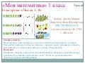 Русский язык 1 класс учебник решебник помните, так выучите