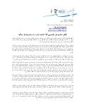 Press Release: Tribals present FATA Declaration to President Zardari (Urdu, 4 July 2013)