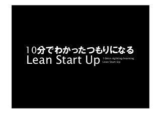 10分でわかったつもりになるlean start up ~リーンスタートアップって何ですか?~