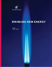 sempra energy 2005 Annual Report