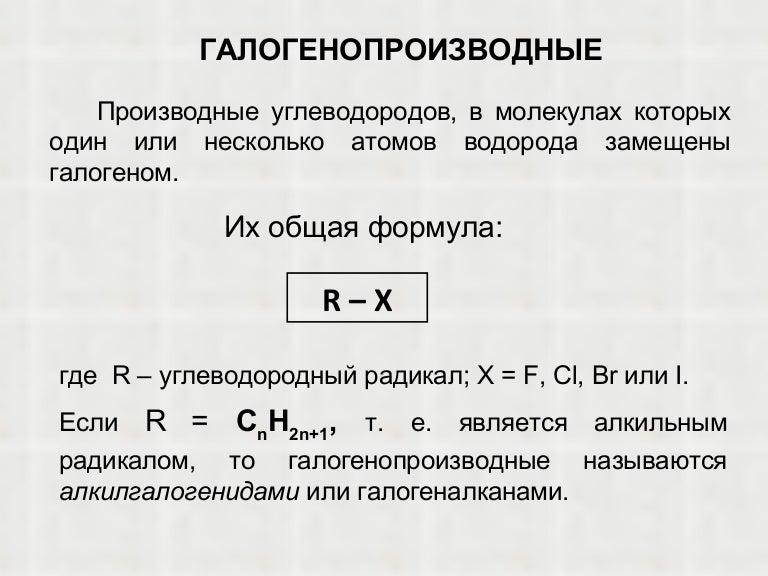 Галогенопроизводные
