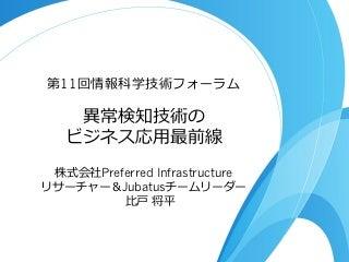 FIT2012招待講演「異常検知技術のビジネス応用最前線」