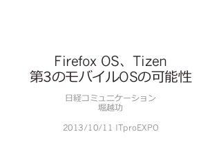 Firefox OS、Tizen、第3のモバイルOSの可能性(2013/10/11)