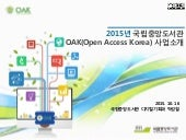 Open Access Korea - Sung-chul Park