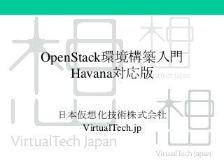 日本仮想化技術講演 OpenStack最新情報セミナー 2014年2月