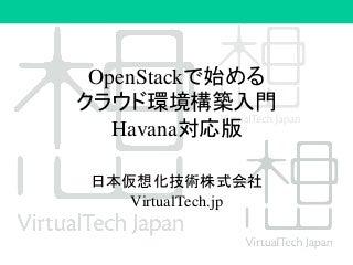 OpenStackで始めるクラウド環境構築入門 Havana&DevStack編