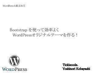 Bootstrapを使って効率よくWordPressオリジナルテーマを作る