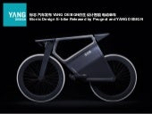 Bionic Design E- bike Released by Peugeot and YANG DESIGN