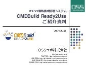 CMDBuild Ready2Use紹介資料