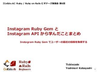 Instagram Ruby Gem と Instagram API から学んだことまとめ|【CoEdo.rb】Ruby / Ruby on Rails ビギナーズ勉強会 第6回