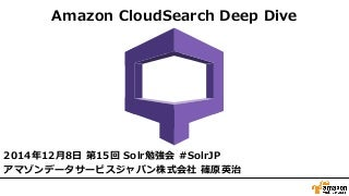 第15回 Solr勉強会 #SolrJP Amazon CloudSearch Deep Dive