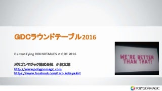 GDC ラウンドテーブルで得た情報量 2016 - Demystifying VFX, Art Director & Leadership, RiotGames Roundtables at GDC 2016 -