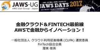170311 JAWS days 2017 fintech