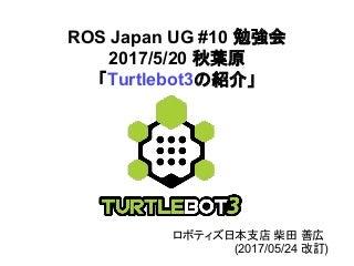 「Turtlebot3の紹介」 ROS Japan UG #10 勉強会
