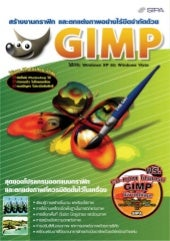 Gimp Manual Book Thai