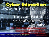 Cyber Education(Pongsak)