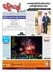 20.nov .13 myanmar mirror