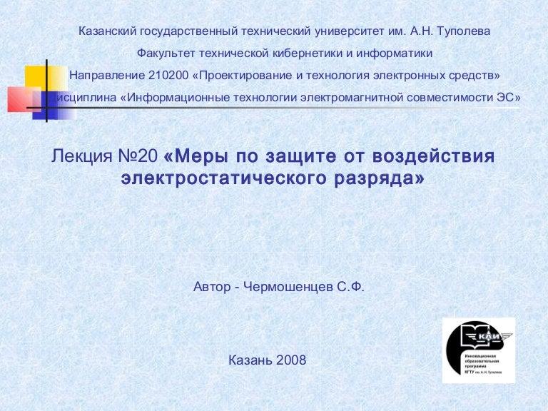 лекция 20