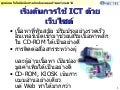 ICT with Web site