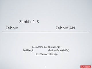 Zabbix 1.8の概要・開発状況とZabbixで使える便利ツール、Zabbix APIの紹介