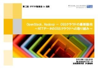 OpenStack, Hadoop -- OSSクラウドの最新動向�