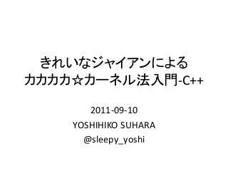 TokyoNLP#7 きれいなジャイアンのカカカカ☆カーネル法入門-C++