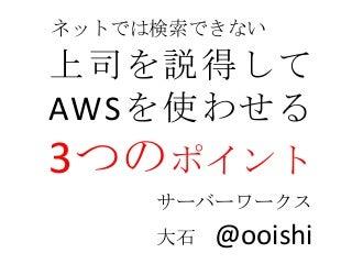 2011年11月 JAWS-UG「上司を説得してAWSを使わせる3つのポイント」