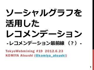 ソーシャルグラフを活用したレコメンデーション - レコメンデーション最前線(?) - #TokyoWebmining 19th