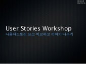 User stories Workshop for Agile Kor...
