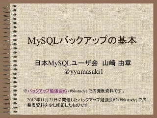 MySQLバックアップの基本