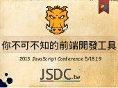 Introduction to Grunt.js on Taiwan JavaScript Conference