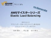 [AWSマイスターシリーズ]Amazon Elastic Load Balancing (ELB)
