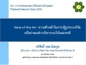 TNRR - Thailand Research : State of...