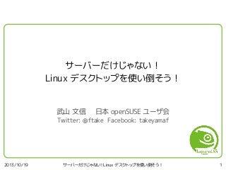 サーバーだけじゃない! Linux デスクトップを使い倒そう! その1