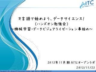 R言語で始めよう、データサイエンス(ハンズオン勉強会) 〜機会学習・データビジュアライゼーション事始め〜
