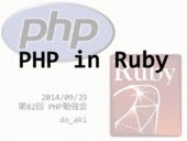 php in ruby