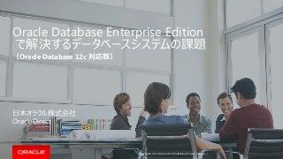 Oracle Database� Enterprise Edition で解決する�データベースシステムの課題 �(12c対応版)