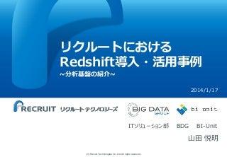 [よくわかるクラウドデータベース] リクルートにおけるRedshift導入・活用事例