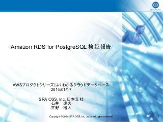 [よくわかるクラウドデータベース] Amazon RDS for PostgreSQL検証報告