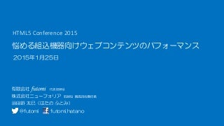 HTML5 Conference 2015 悩める組込機器向けウェブコンテンツのパフォーマンス