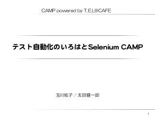 20140128 tel@cafe selenium編