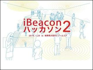 20140129 i beaconハッカソン