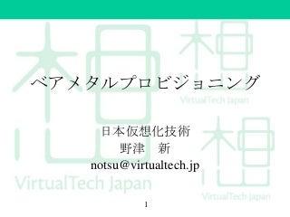 ベアメタルプロビジョニング - OpenStack最新情報セミナー 2014年2月
